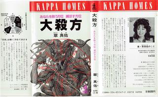1988KAPPA-HOMES.jpg