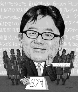 AkimotoYasushi.jpg